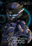 3d chinese future gun nanocore poster science_fiction weapon