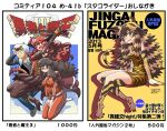 animal_ears black_hair black_legwear blonde_hair blush breasts character_request demon_girl demon_tail dragon_quest dragon_quest_iii dress elbow_gloves fang glasses gloves haori horns japanese_clothes jeans large_breasts long_hair maou_beluzel matsuda_yuusuke messy_hair multicolored_hair original pantyhose parody red-framed_glasses red_eyes redhead semi-rimless_glasses socks tail tiger_ears tiger_print tiger_tail track_suit translation_request two-tone_hair under-rim_glasses white_hair yonezawa_natsumi yuusha_masatoshi yuusha_to_maou