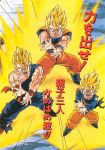 brothers dragon_ball dragonball_z kamehameha maeda_minoru screaming shueisha siblings son_gohan son_gokuu son_goten super_saiyan translation_request