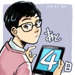 10s 1boy 4 2015 black_hair brown_eyes dc_comics eugene_choi glasses male_focus number sen_(pixiv111638) shazam solo sweater tablet