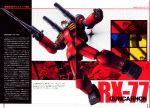 absurdres character_name crease gun guncannon gundam highres mecha mobile_suit_gundam official_art scan weapon