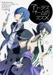 3boys arisato_minato black_hair hitoshura kuzunoha_raidou multiple_boys persona persona_3 shin_megami_tensei_iii:_nocturne yuuki_makoto