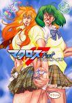 aya_(pixiv441971) back_to_back bad_id crossover green_hair hara_tetsuo_(style) hokuto_no_ken hoshino_madoka lion_(macross_frontier) macross macross_frontier parody ranka_lee raoh sheryl_nome style_parody toki_(hokuto_no_ken)