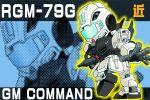 80s aiba_kyobo character_name chibi gm_(mobile_suit) gm_command gun gundam gundam_0080 looking_back mecha sd_gundam weapon