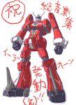 densetsu_kyojin_ideon ideon lowres mecha renaoka super_robot