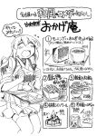 1girl akagi_(kantai_collection) bowl clenched_hands closed_eyes comic commentary_request egg food hands_up japanese_clothes kantai_collection long_hair monochrome muneate nagumo_(nagumon) onigiri open_mouth shouting skirt smile solo thigh-highs translation_request whipped_cream white_background