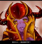 1girl armor blush chinese gauntlets hands_on_own_cheeks hands_on_own_face helmet horns league_of_legends mirai_nikki open_mouth parody purple_skin serpence1027 shyvana solo text translated yandere_trance yellow_eyes