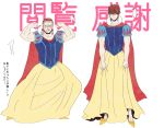 2boys blush bow cape crossdressing disney dress fate/zero fate_(series) father_and_son flexing hair_bow kotomine_kirei kotomine_risei male_focus multiple_boys muscle natsu_yasai parody pose puffy_sleeves shaded_face snow_white snow_white_(cosplay) snow_white_and_the_seven_dwarfs