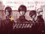4boys 4guys arisato_minato narukami_yuu persona persona_1 persona_2 persona_3 persona_4 suou_tatsuya tagme toudou_naoya
