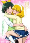 2girls :d blonde_hair blush breast_press breasts closed_eyes footwear hair_ribbon hairband hug joy_ride kise_yayoi midorikawa_nao miniskirt multiple_girls open_mouth ponytail precure ribbon school_uniform shirt shoes skirt sleeves_rolled_up smile smile_precure! socks sweater_vest tears translated wavy_mouth yuri