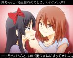 akiyama_mio black_eyes black_hair brown_eyes brown_hair casual happy_birthday hirasawa_yui k-on! listen!! long_hair natsushi short_hair tears yuri