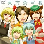 1boy 4girls ^_^ animal_ears blonde_hair blush brown_hair cat_ears chen cirno closed_eyes crossover daiyousei earrings fairy_wings fang godai_yuusuke green_hair happy hat ice ice_wings impossible_clothes jewelry kamen_rider kamen_rider_kuuga_(series) looking_at_viewer mob_cap multiple_girls rumia short_hair smile taikyokuturugi thumbs_up touhou upper_body white_background wings youkai