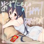 1girl black_hair bloomers brown_eyes casual character_name couch food hair_ornament hair_scrunchie happy_birthday k-on! long_hair looking_at_viewer looking_back lying masamuuu mouth_hold nakano_azusa on_stomach pillow pillow_hug pocky puffy_shorts scrunchie shorts smile twintails underwear white_shorts