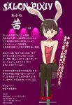1boy animal_ears brown_eyes brown_hair bunnysuit character_profile child crossdressing embarrassed male_focus ookamiuo pantyhose rabbit_ears salon_pixiv short_hair sitting solo stool text translation_request trap