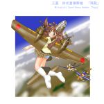 1girl aircraft airplane bomber cana cat catification flying footwear grumman_f6f hime_cut mecha_musume military military_vehicle mitsubishi_ki-67 original panties personification socks solo underwear world_war_ii