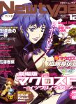 1girl absurdres blue_eyes blue_hair breasts cleavage cover garter_straps highres jewelry large_breasts lips long_hair macross macross_frontier macross_frontier:_itsuwari_no_utahime magazine_cover necklace newtype scan sheryl_nome thigh-highs
