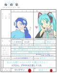 capcom crossover hatsune_miku marriage_certificate mspaint niconico_rpg rockman rockman_(character) rockman_(classic) toorimon translation_request vocaloid