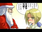 beard blonde_hair blush christmas christmas_cake facial_hair fang green_eyes kuroi_nanako lucky_star santa_claus santa_costume translated