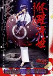 1girl busujima_saeko highres highschool_of_the_dead japanese_clothes katana kimono satou_shouji solo sword umbrella weapon