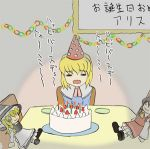 1girl alice_margatroid birthday blonde_hair cake character_doll female food hakurei_reimu hat kirisame_marisa lonely lowres pastry sad solo touhou translated witch_hat