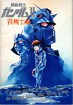 2boys 70s amuro_ray brown_hair char_aznable epic gradient gradient_background gundam helmet mask mecha mobile_suit_gundam multiple_boys official_art oldschool pilot_suit production_art promotional_art realistic rx-78-2 science_fiction short_hair signature traditional_media yasuhiko_yoshikazu