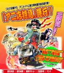 1girl 3boys anime_tenchou anisawa_meito bus gai_denki ground_vehicle hoshii_ramika motor_vehicle multiple_boys touya_dogenzaka vehicle
