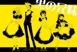 1boy 3girls bk kinon kittan kiyal kiyoh maid monochrome mudo_(saji) multiple_girls tengen_toppa_gurren_lagann translated yellow
