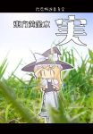 1girl apron bangs black_hat black_shoes black_skirt black_vest blonde_hair blurry bow chibi depth_of_field eyebrows eyebrows_visible_through_hair female frilled_apron frills grass hat hat_bow kirisame_marisa letterboxed long_hair minigirl on_ground outdoors puffy_short_sleeves puffy_sleeves shading_eyes shirt shoes short_sleeves skirt sky socks solo standing text touhou towel towel_around_neck vest waist_apron white_apron white_bow white_legwear white_shirt witch_hat yamazaki_mitsuru