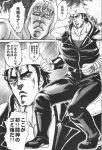 2boys 2ch 8toushin comic giko hokuto_no_ken kenshirou mona monochrome multiple_boys raoh raou_(hokuto_no_ken) translated what