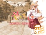 1girl animal_ears aya_(iroha) box donation_box fox fox_ears fox_tail hakama highres iroha_aki_no_yuuhi_ni_kage_fumi_wo iroha_~aki_no_yuuhi_ni_kagefumi_wo~ japanese_clothes miko red_hakama shide shrine solo stone_lantern tail