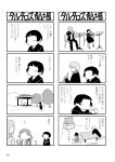 2boys 3girls 4koma backpack bag black_serafuku blush_stickers comic doujima_nanako faceless greyscale highres instrument kamiki_akinari maiko_(persona_3) matsunaga_ayane monochrome multiple_4koma multiple_boys multiple_girls narukami_yuu page_number persona persona_3 persona_4 randoseru school_uniform serafuku simple_background table television translation_request trombone trumpet yasohachi_ryou