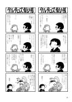 4koma backpack bag black_serafuku blush_stickers comic faceless greyscale highres kamiki_akinari maiko_(persona_3) matsunaga_ayane monochrome multiple_4koma page_number persona persona_3 persona_4 punching randoseru school_uniform serafuku simple_background spitting spitting_blood stomach_punch sweat translated yasohachi_ryou