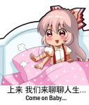 1girl blush bow chibi chinese engrish fujiwara_no_mokou hair_bow long_hair meme pillow pink_hair puffy_short_sleeves puffy_sleeves ranguage red_eyes shangguan_feiying short_sleeves suspenders touhou translation_request under_covers very_long_hair