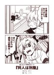 +++ 2koma @_@ akigumo_(kantai_collection) aoba_(kantai_collection) ass bed bow capri_pants closed_eyes comic commentary_request doorway envelope hair_bow kantai_collection kouji_(campus_life) monochrome on_bed open_mouth pants pillow pillow_hug ponytail school_uniform serafuku smile sweat translation_request window