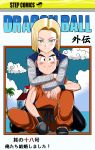 1boy 1girl android_18 bald blonde_hair blush dougi dragon_ball dragonball_z facial_mark forehead_mark head_rest highres hug hug_from_behind husband_and_wife kakkii kuririn looking_at_viewer sitting size_difference smile