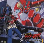chain epic getter_robo gou_saotome gun highres jin_hayato mecha nagare_ryoma official_art red_scarf scan scarf shin_getter-1 shin_getter_robo sideburns spikes super_robot torn_clothes trench_coat weapon