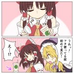 2girls 2koma ascot ayano_(ayn398) bare_shoulders black_hat blonde_hair bow braid brown_eyes brown_hair closed_eyes coffee_cup comic cup detached_sleeves directional_arrow disposable_cup eyebrows_visible_through_hair frilled_bow frilled_shirt_collar frills hair_bow hair_tubes hakurei_reimu hat holding holding_cup kirisame_marisa long_hair looking_at_another multiple_girls open_mouth parted_lips pink_background profile purple_bow red_bow single_braid speech_bubble touhou translation_request upper_body witch_hat yellow_eyes yellow_neckwear