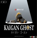 1boy black_background cover fake_cover ghost_trick kamen_rider kamen_rider_ghost kamen_rider_ghost_(series) male parody rainysnowy108 solo spotlight top-down_bottom-up