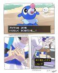 1girl 2boys cardiac_arrest cha_kuro_(limo) comic cosmog dated dress english hat kukui_(pokemon) labcoat lillie_(pokemon) looking_up male_protagonist_(pokemon_sm) meme multiple_boys plant pokemon pokemon_(creature) pokemon_(game) pokemon_sm popplio shirt signature so_moe_i'm_gonna_die! stretcher striped striped_shirt sun_hat white_dress z-ring