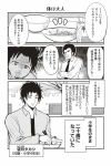 2boys 4koma afro bell_pepper bowl chopsticks comic crossed_arms greyscale milk_carton monochrome multiple_boys necktie original pepper shouma_keito tray