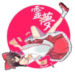 1girl bad_id bow brown_eyes brown_hair character_name detached_sleeves dress female frills full_body hair_bow hakurei_reimu harano kneehighs long_sleeves looking_at_viewer mary_janes ofuda red_bow red_dress shoes simple_background solo touhou white_background white_legwear