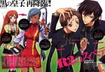 2boys 2girls belt black_hair black_legwear blazer book brown_hair clenched_hand code_geass dark_skin dress green_eyes hand_on_another's_head hand_on_head hand_on_hip hips jacket kneehighs lelouch_lamperouge lipstick long_hair makeup multiple_boys multiple_girls necktie official_art open_mouth orange_hair pink_eyes rolo_lamperouge sakou_yukie scan school_uniform shirley_fenette short_dress short_hair silver_hair skirt sleeves_pushed_up smile socks teacher text thigh-highs turtleneck very_long_hair villetta_nu violet_eyes whistle yellow_eyes zettai_ryouiki