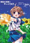 1girl brown_hair flower kamiya_maneki original school_uniform serafuku sunflower thigh-highs violet_eyes watering_can zanshomimai