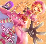 2girls black_gloves blonde_hair bow closed_eyes copyright_name dress dutch_angle elbow_gloves frederica_bernkastel gloves hair_bow hat jack-o'-lantern lambdadelta long_hair multiple_girls nekokun orange_background orange_eyes pink_dress pink_hat pumpkin purple_hair ribbon short_hair smile striped striped_legwear thigh-highs umineko_no_naku_koro_ni