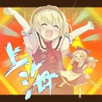 \o/ alice_margatroid arms_up blonde_hair buriki female jpeg_artifacts outstretched_arms shanghai_doll touhou