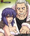 1boy 1girl arabagi batou breasts cleavage couple ghost_in_the_shell hetero kusanagi_motoko lowres ponytail short_hair