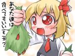 blonde_hair chibi female lowres nyagakiya red_eyes rumia the_embodiment_of_scarlet_devil touhou youkai