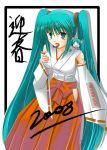 00s 1girl 2008 aqua_hair bad_id guatemala hatsune_miku japanese_clothes miko new_year red_hakama solo twintails vocaloid
