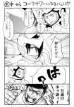 1girl 2boys allelujah_haptism comic gundam gundam_00 monochrome multiple_boys sergei_smirnov soma_peries translation_request