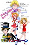2boys 2girls aino_minako asou_yuuya bishoujo_senshi_sailor_moon bishoujo_senshi_sailor_moon_s chiba_mamoru chiba_mamoru_(cosplay) cosplay eyepatch gals! honda_mami kaolinite kaolinite_(cosplay) kaolinite_(sailor_moon) kotobuki_ran magical_girl mask multiple_boys multiple_girls otohata_rei parody sailor_v sailor_v_(cosplay) tomoe_souichi tomoe_souichi_(cosplay) tsukino_usagi_(cosplay) tuxedo tuxedo_kamen tuxedo_kamen_(cosplay)